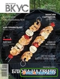 Журнал Вкус №4 (июль-август 2012).