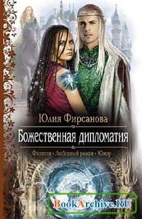Книга Божественная дипломатия.