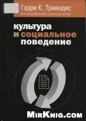 Книга Культура и социальное поведение