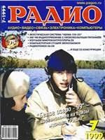 Журнал Радио №7 1999