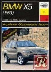 Книга BMW X5 (E53) 1998-2006г. Бензин / Дизель. Устройство, обслуживание, ремонт