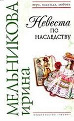 Книга Невеста по наследству
