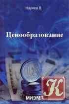 Книга Ценообразование