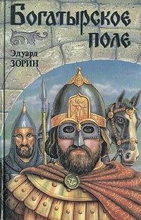 Книга Эдуард Зорин Богатырское поле