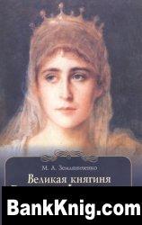 Книга Великая княгиня Елизавета Федоровна - путь к лику святых.