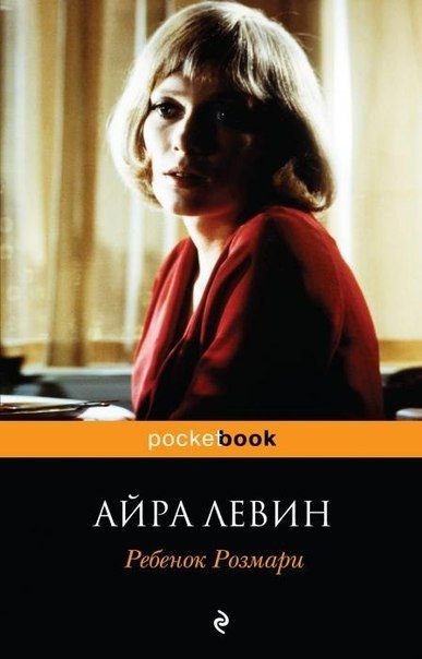 Книга Айра Левин Ребенок Розмари
