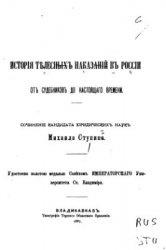 Книга История телесных наказаний в России от Судебников до настоящего времени