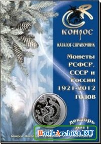 �������-����������. ������ �����, ���� � ������ 1921-2012 �����..