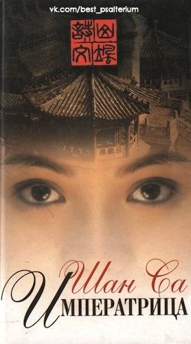 Книга Шань Са Императрица