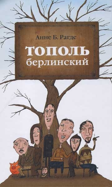 Книга Анне Б. Рагде Тополь берлинский