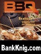 Журнал BBQ - Шашлык, гриль, барбекю № 2 2007 г