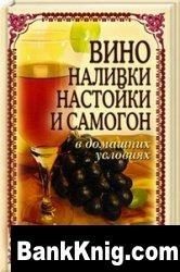 Книга Вино, наливки, настойки и самогон в домашних условиях