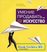 Книга Умение продавать - это тоже искусство.