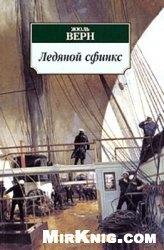 Книга Ледяной Сфинкс
