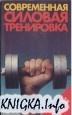 Книга Современная силовая тренировка. Теория и практика