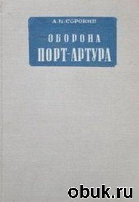 Книга Оборона Порт-Артура