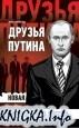 Книга Друзья Путина: новая бизнес-элита России
