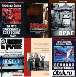 Книга Сборник книг Александра  Дюкова (10 шт.)