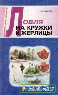 Журнал Ловля на кружки и жерлицы..