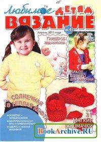 Книга Любимое вязание детям № 4 2011.