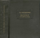 Книга Мельмот Скиталец