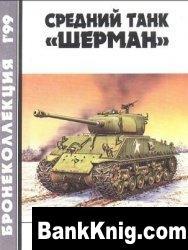 """Журнал Бронеколлекция № 1999-01 (022). Средний танк """"Шерман"""""""