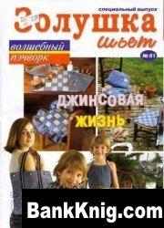 Журнал золушка шьет (61)