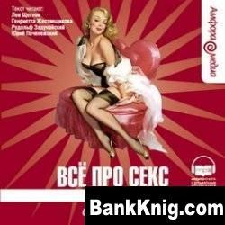 Книга Лев Щеглов - Всё про секс от а до я (Аудиокнига)