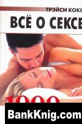 Аудиокнига Все о сексе. 1000 секретов наслаждения