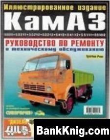 Книга КамАЗ