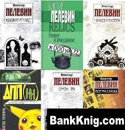 Книга Виктор Пелевин. Романы. Рассказы. Повести
