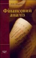 Книга Фінансовий аналіз: Навчальний посібник