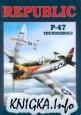 Книга Republic P-47 Thunderbolt