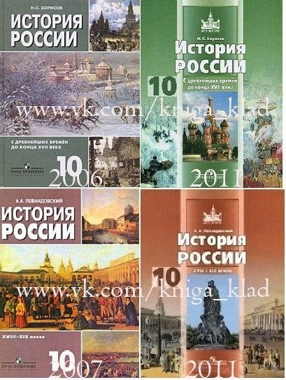 левондовский гдз история 10-.11 класс