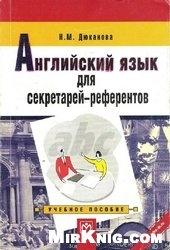 Книга Английский язык для секретарей-референтов