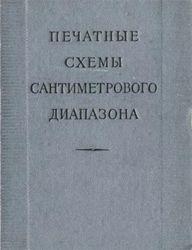 Книга Печатные схемы сантиметрового диапазона