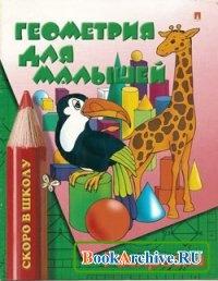 Книга Геометрия для малышей. Раскраска