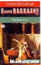 Книга Травяной венок