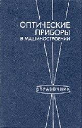 Книга Оптические приборы в машиностроении. Справочник