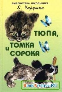 Книга Тюпа, Томка и сорока