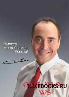 Книга Довгань Владимир - Уверенность (Аудиокнига)