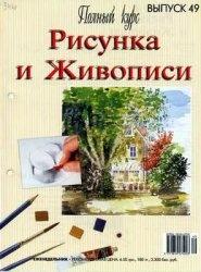 Книга Полный курс рисунка и живописи №49