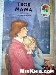 Книга Твоя мама
