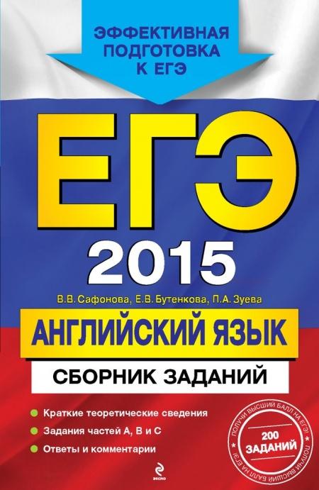 ЕГЭ 2015 Английский язык сборник заданий