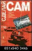 """""""Сделай сам"""" № 1 (январь-февраль) 1992г"""