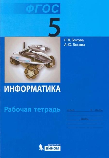 Книга Информатика и ИКТ 5 класс