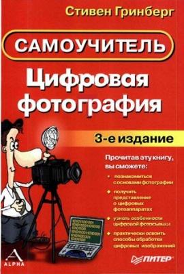 Книга Цифровая фотография. Самоучитель