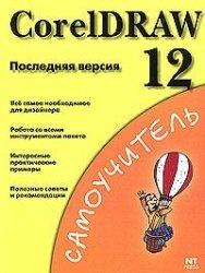 Книга CorelDRAW 12. Последняя версия. Самоучитель