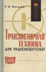 Книга Транзисторная техника для радиолюбителей