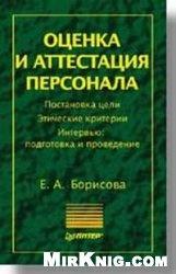 """Книга """"Оценка и аттестация персонала"""""""